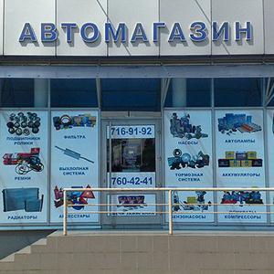 Автомагазины Сургута