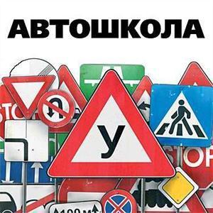 Автошколы Сургута
