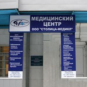 Медицинские центры Сургута