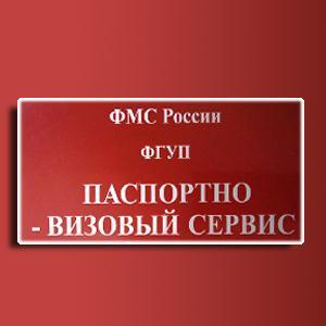 Паспортно-визовые службы Сургута