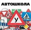Автошколы в Сургуте