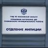 Отделения полиции в Сургуте