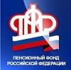 Пенсионные фонды в Сургуте