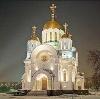 Религиозные учреждения в Сургуте
