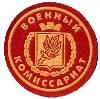 Военкоматы, комиссариаты в Сургуте
