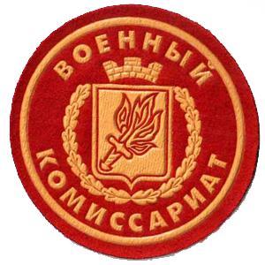 Военкоматы, комиссариаты Сургута